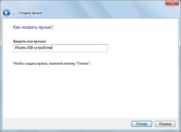 Безопасное извлечение USB-устройств в ОС Windows