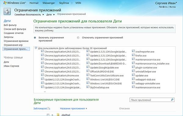 Установка и настройка родительского контроля в Windows 7