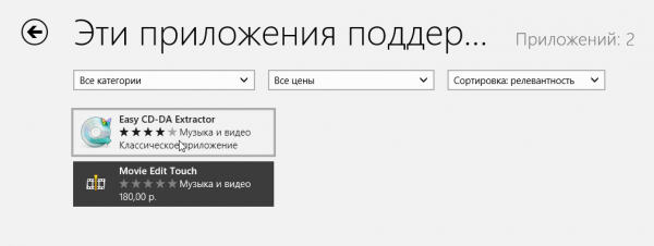 Как открыть MKV файлы в Windows Media Player в Windows 8