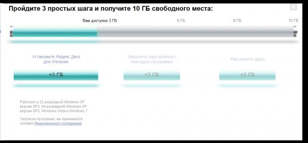 Яндекс Диск – хранение файлов в интернете