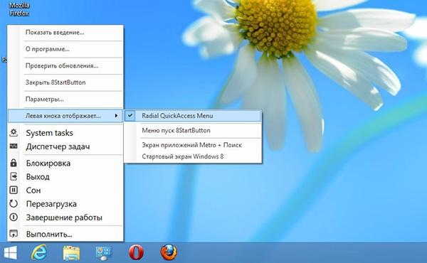 Меню Пуск в Windows 8. Программа 8StartButton