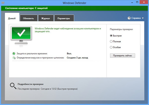 Как добавить Windows Defender в контекстное меню Windows 8