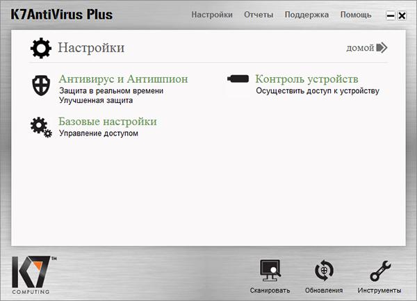 Высокопроизводительный антивирус K7 AntiVirus Plus