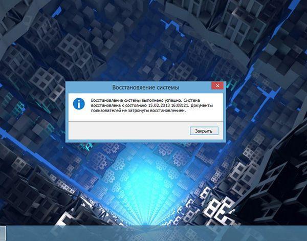 Методы восстановления Windows 8. Часть первая
