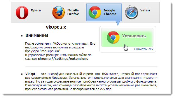 Как настроить ВКонтакте? Часть 1