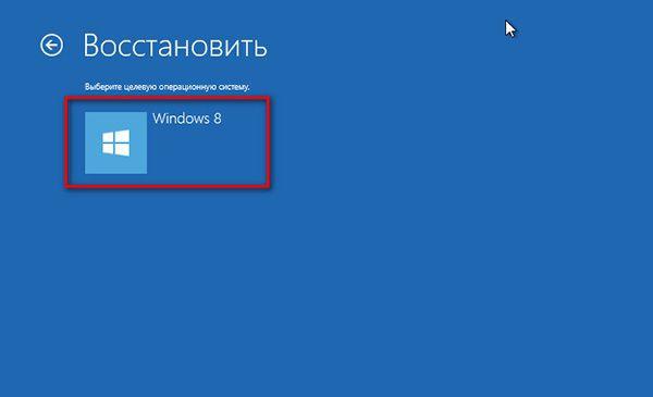 Методы восстановления Windows 8. Часть вторая
