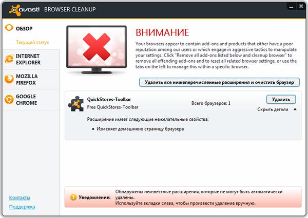 Avast Browser Cleanup. Поиск и удаление уязвимых браузерных компонентов