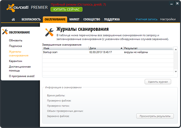 Avast! 8 Premiere. Обзор нового антивируса  от компании Avast