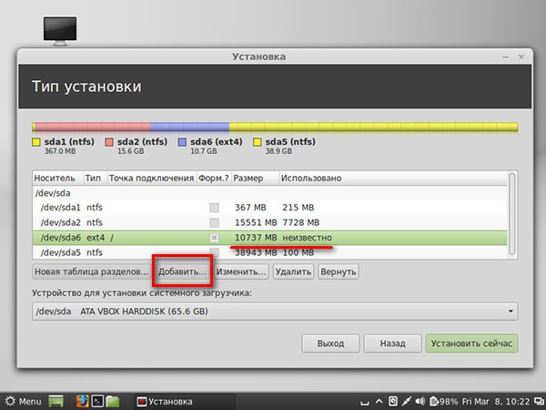 Как установить Linux Mint рядом с Windows 8