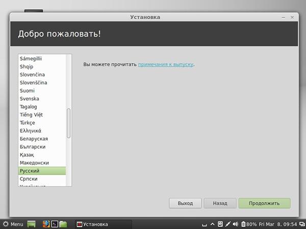 Как установить Linux Mint рядом с Windows 8