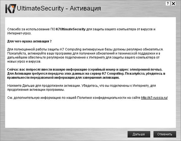 K7 Ultimate Security 2012. Продвинутый антивирус