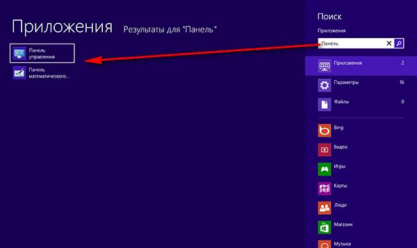 Три способа открыть Панель управления в Windows 8