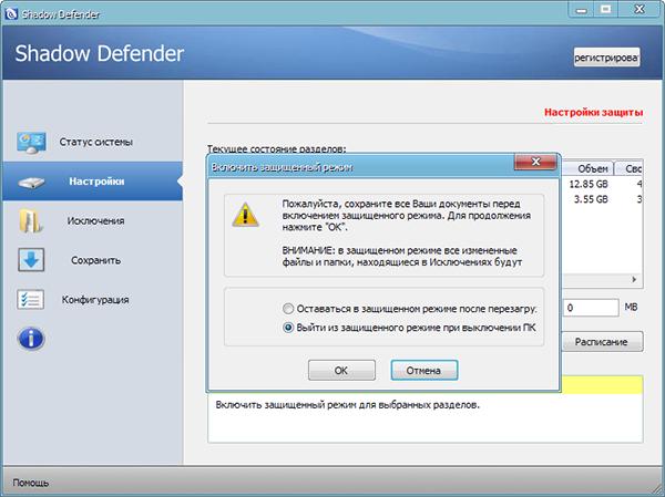 Если есть Shadow Defender, нужен ли антивирус?