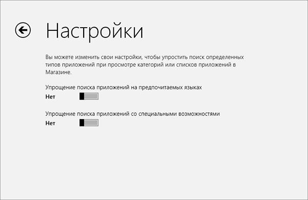 Как получить доступ ко всем приложениям Магазина Windows