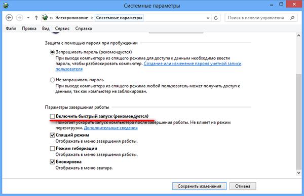 Как настроить функцию быстрого запуска в Windows 8