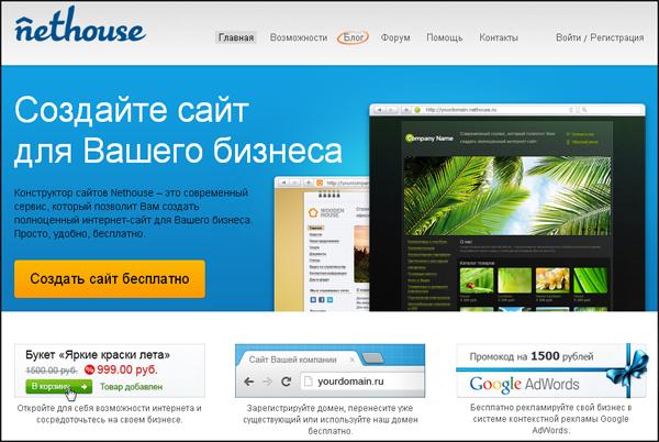 Nethouse — как создать сайт для бизнеса