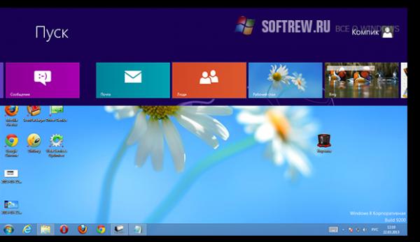 Изменяем размеры и положение стартового экрана Windows 8