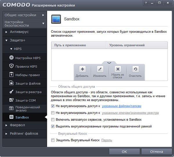 Настраиваем Comodo Internet Security Premium