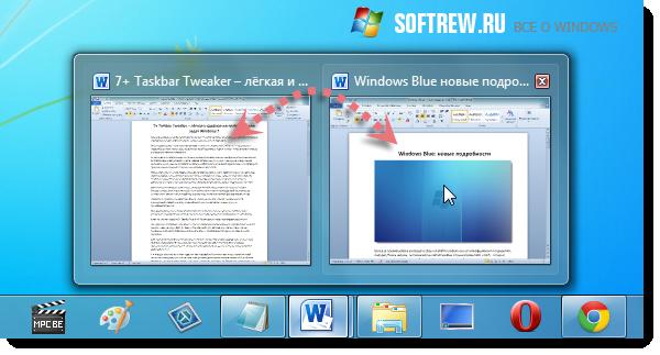 7+ Taskbar Tweaker – лёгкая и удобная настройка панели задач Windows 7