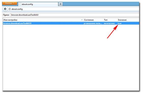 Как вернуть прежний интерфейс менеджера загрузок Firefox 20