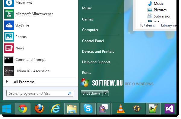 Windows Blue: возвращение меню «Пуск»