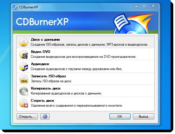 CDBurnerXP для Windows 7 – отличная программа для записи дисков