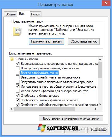 Полезные настройки Проводника в Windows 8