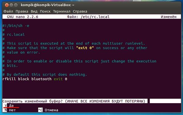 Отключаем автозапуск Bluetooth в Ubuntu