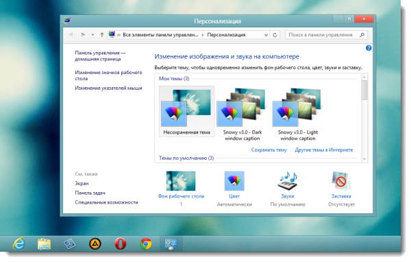 Темы для Windows 8: Snowy