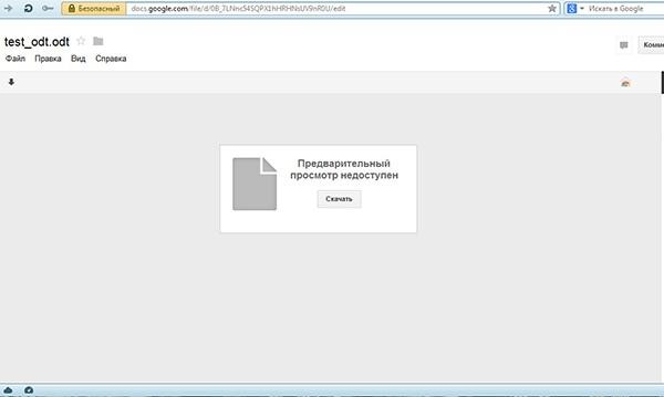 Просматриваем ODT документы через веб-интерфейс