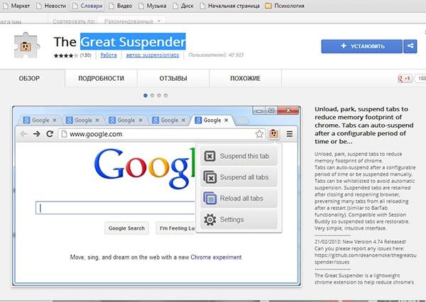 The Great Suspender. Плагин Google Chrome, который экономит память