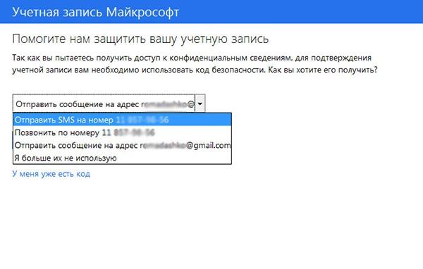 Настраиваем функцию двухшаговой аутентификации Microsoft