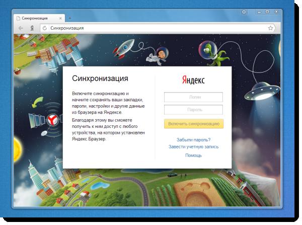 Яндекс.Браузер 1.7 доступен к загрузке
