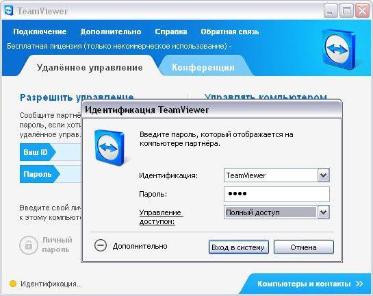 Пять программ для управления удаленным компьютером с Windows 8