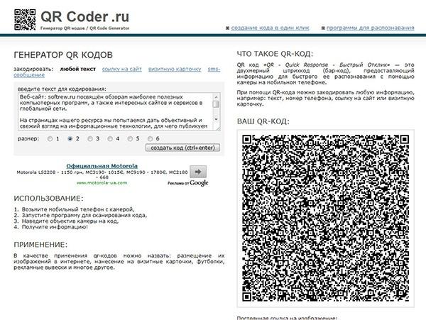 Что такое QR-коды, где они используются и как создаются