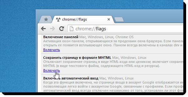 Chrome 27: что нового?