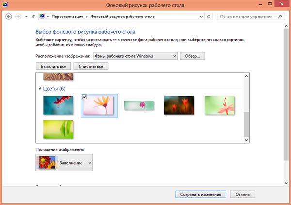 Настраиваем темы оформления в Windows 8