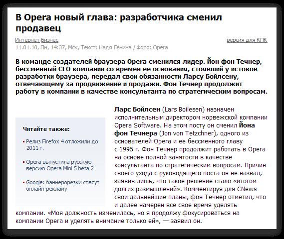 Обзор Opera 15