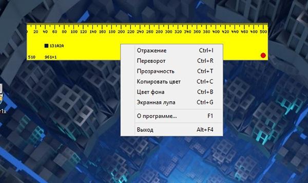 Экранные линейки. Как измерить размеры любого объекта?