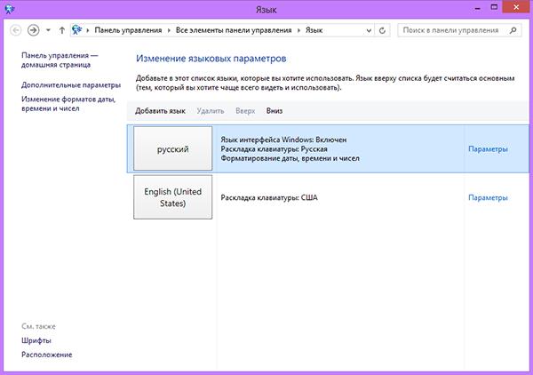 Как загрузить и установить в Windows 8 новый язык