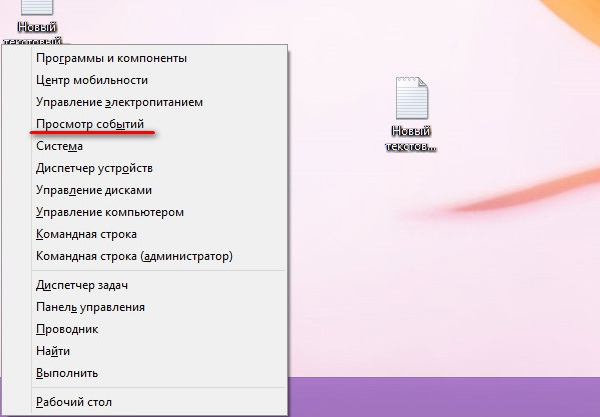 Как узнать, использовали ли Windows 8 без вас