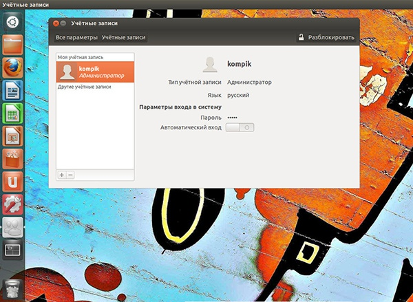 Мое первое знакомство с  Linux Ubuntu. Часть 1