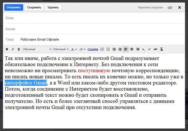 Доступ к Gmail без подключения к Интернету
