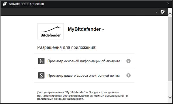 Bitdefender Safepay.Безопасная работа в сети