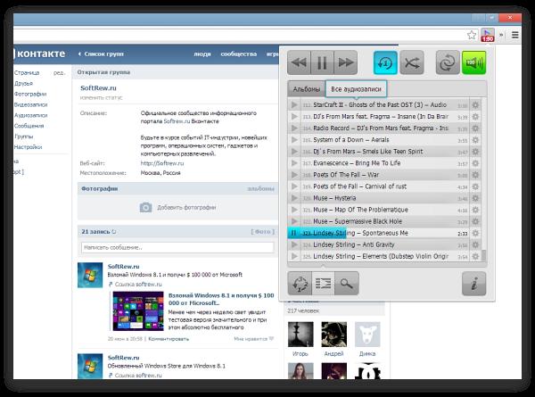 VoKadio – удобный плеер для прослушивания и загрузки музыки ВКонтакте