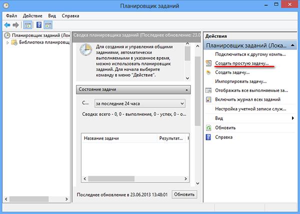 Выключение компьютера по расписанию средствами Windows 8