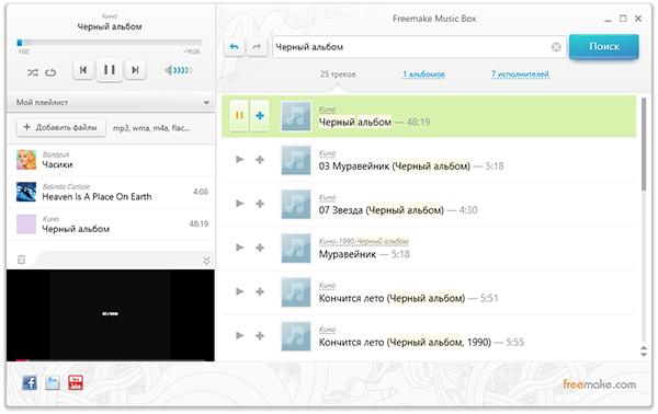 Freemake Music Box. Легальный способ прослушивания музыки