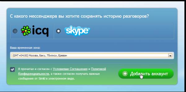 Запись разговоров в Skype для личного использования