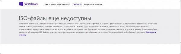 Проблемы с установкой Windows 8.1