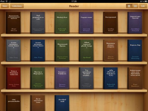 Чтение электронных EPUB-книг в онлайн